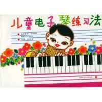 【二手旧书9成新】儿童电子琴练习法矢代秋雄,竹内刚安徽文艺出版社9787539601229