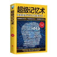 超级记忆术开发大脑提高记忆力过目不忘训练方法技巧 高效提升脑力情商工具书 生活行为与读心术心理学基础书籍709