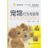 宠物行为与驯导(高利华)