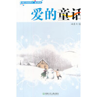 爱的童话/汤素兰奇迹系列