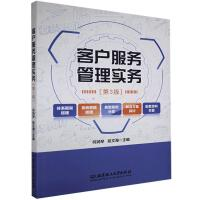 客户服务管理实务(第3版) 9787568293402 北京理工大学出版社