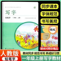 一年级上册字帖 人教版写字教材一年级上册语文铅笔字人民教育出版社