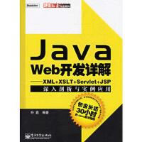 【正版二手书9成新左右】Java Web开发详解:XML+XSLT+Servlet+深入剖析与实例应用(附 孙鑫 电子