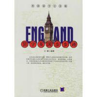 【二手书8成新】留学英国步步通 王薇 机械工业出版社