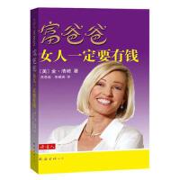【二手书8成新】富爸爸女人要有钱 (美)清崎;灵思泉,朱建英 南海出版公司