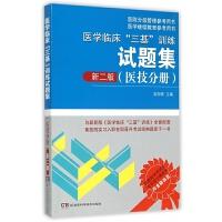 医学临床三基训练试题集(医技分册新2版)/医院分级管理参考用书