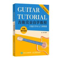 人民邮电:吉他完全自学教程 二维码视频版
