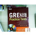 【二手旧书9成新】新东方:GRE8套题