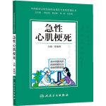 中西医结合慢性病防治指导与自我管理丛书・急性心肌梗死
