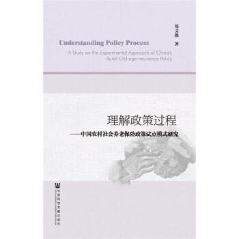 理解政策过程:中国农村社会养老保险政策试点模式研究
