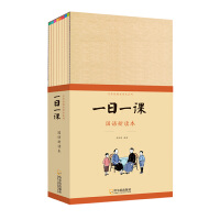 印刻・一日一课:国语新读本(全8册)