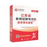 山香2020江�K省教��招聘考�教材・教育理�基�A
