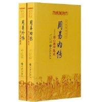 周易内传 周易外传(全二册) 九州出版社 9787801950574 (清)王夫之 撰,李一忻 点校
