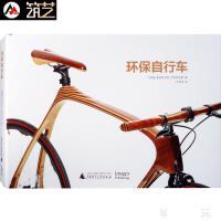 环保自行车 希腊专家编辑 木制 竹制 自行车设计 书籍