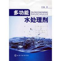 【二手旧书9成新】多功能水处理剂肖锦化学工业出版社9787122025111