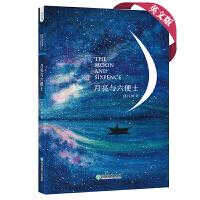 新东方:*月亮与六便士(英文版)