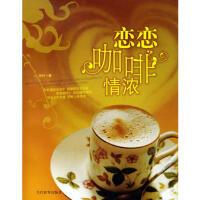[二手旧书9成新]恋恋咖啡情浓,张狂,当代世界出版社, 9787509001073