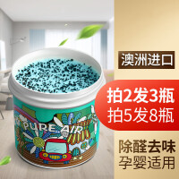 室内出甲醛除味澳洲Pure Air吸甲醛清除剂去甲醛除味空气净化剂新房汽车室内家用