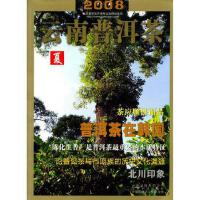 【二手旧书9成新】2008云南普洱茶―夏云南科技出版社,云南科学技术出版社9787541629464