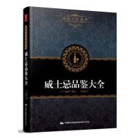 品味生活系列6:威士忌品鉴大全 (日)潘波若著,书锦缘 9787512205727 中国民族摄影艺术出版社