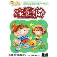 礼盒装3张DVD儿童幼教《宝宝童谣》开心果系列