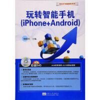 轻松学电脑 玩转智能手机(iPhone+Android),陶晓云,东南大学出版社,9787564172244,【70%