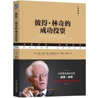 彼得・林奇的成功投资(典藏版)