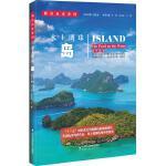 解读地球密码系列:水上明珠――岛