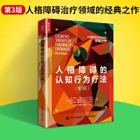 人格障碍的认知行为疗法 第3版 边缘性人格障碍治疗手册 心理咨询书籍 心理学书籍