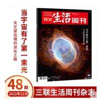 【2021年3月12期】三联生活周刊杂志2021年3月22日第12期总第1129期 外贸何以 逆转 从中国制造到电商渠道