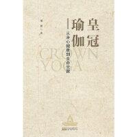 【二手旧书9成新】皇冠瑜伽 潘麟 9787546128009 黄山书社