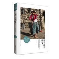 [二手旧书9成新]再不远行,就老了,王泓人,中国华侨出版社, 9787511329134