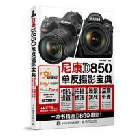 【二手旧书9成新】尼康D850单反摄影宝典相机设置拍摄技法场景实战
