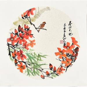 黑龙江省美术家协会会员 一石山人《春回大地》HN11230