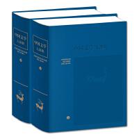 中国文学大辞典(皮面精装两册・2018年新版)