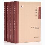 文选汇评 (全四册) (古代文学名著汇评丛刊)