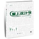爱上统计学:Excel