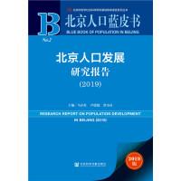 北京人口蓝皮书:北京人口发展研究报告(2019)