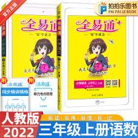 全易通三年级上册语文数学人教部编版全套2本2022新版小学教材解读