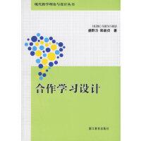 合作学习设计――现代教学理论与设计丛书