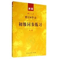 新版中日交流标准日本语初级同步练习(附光盘第2版)