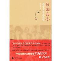 【二手书8成新】民国女子:此情可待成追忆 叶细细 广西师范大学出版社