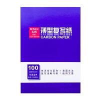 晨光文具 财务薄型复写纸双面32K 蓝色100页 FX32001