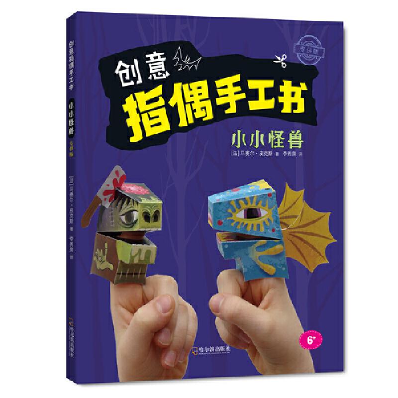 哈尔滨出版社:创意指偶手工书.*版.小小怪兽