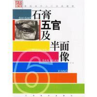 【二手旧书9成新】石膏五官及半面像冯艺 著江西美术出版社9787806908938