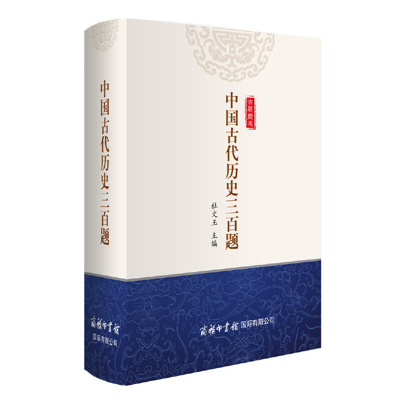 中国古代历史三百题一部专门为广大师生和历史爱好者倾心打造的精品图书