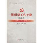 组织员工作手册(根据党的十九大精神修订)