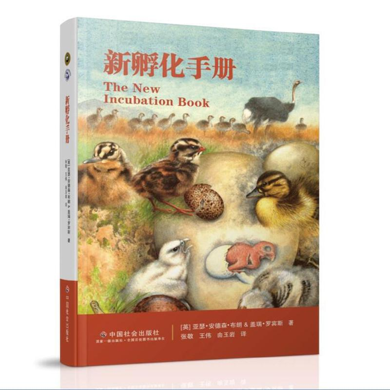 新孵化手册 (The new incubation book)