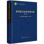 世界防空反导导弹手册(第2版)