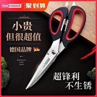厨房剪刀家用多功能剪强力鸡骨头剪肉骨烤肉神器食物剪子杀鱼专用